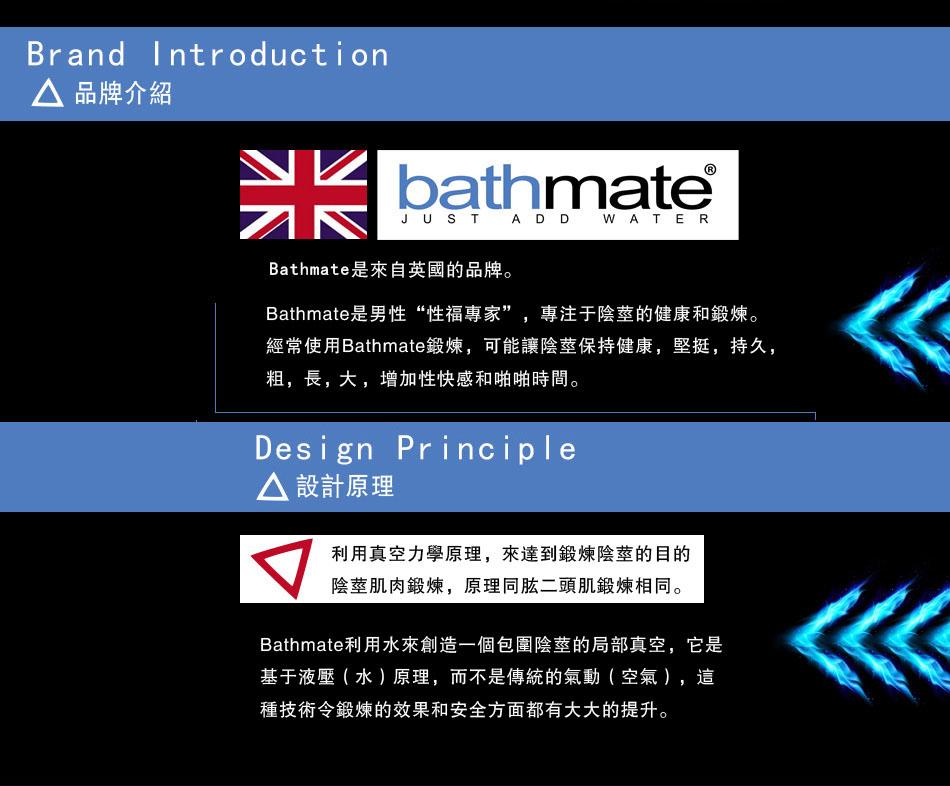 Bathmate Xtreme X20增大器 陰莖增大器